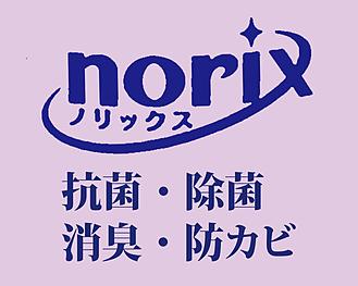 ノリックス1